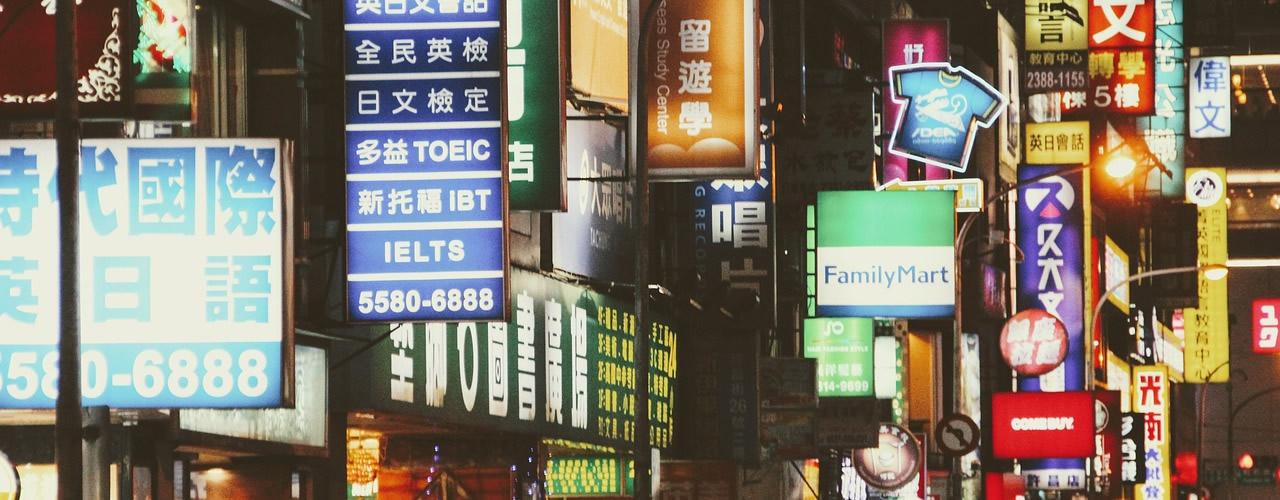 なぜ台湾?