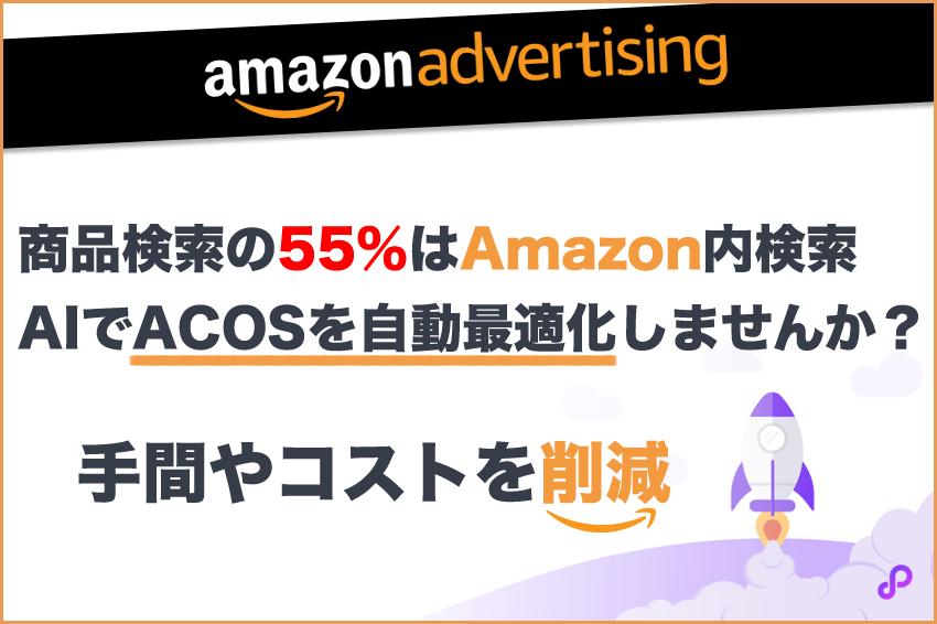 Amazon広告最適化AI
