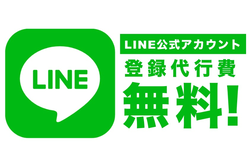 LINE公式アカウント取得代行